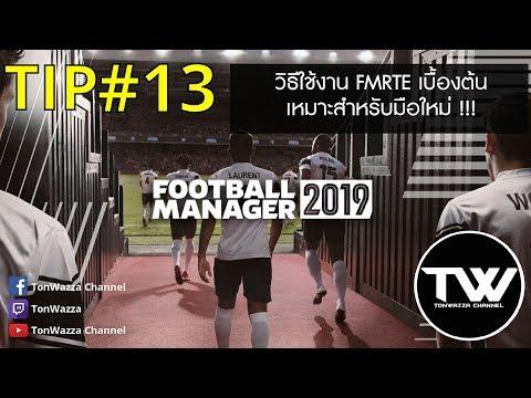 TIP #13 | FM2019 | วิธีใช้งานโปรแกรม FMRTE เบื้องต้น !!! – Football