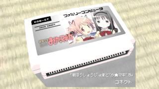 コネクト/魔法少女まどか☆マギカ 8bit