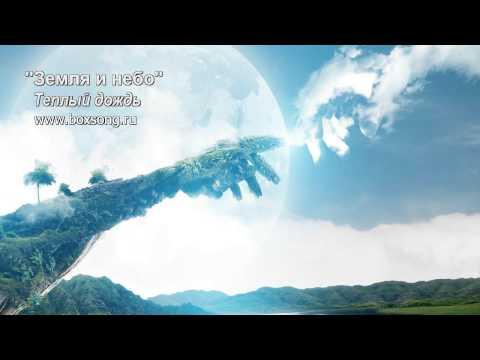 Земля и небо (гр. Теплый дождь)