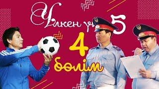 4-серия / Үлкен үй-5 телехикаясы /Асыл арна