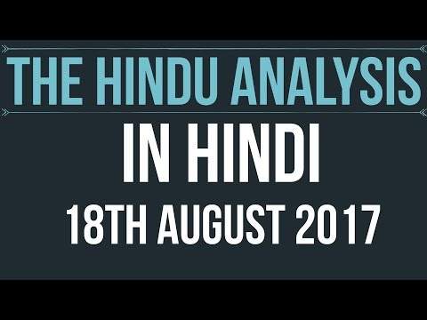 18 August 2017-The Hindu Editorial News Paper Analysis- [UPSC/ PCS/ SSC/ RBI Grade B/ IBPS]