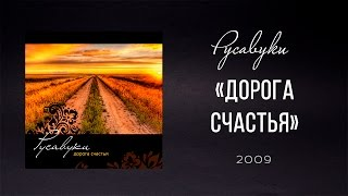 "Русавуки - ""Дорога счастья"" (2009)"