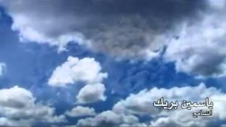 Relaxation 8 - الإسترخاء - التسامح