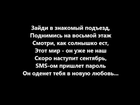 Animal Джаz - Три полоски - Текст песни