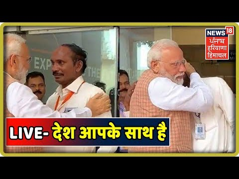 PM Modi LIVE ISRO Space Centre Chandrayaan 2: बोले-आप लोग मक्खन नहीं पत्थर पर लकीर बनाने वाले हैं