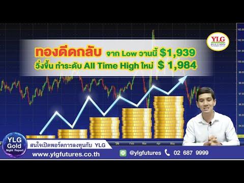 YLG Gold Night Report ประจำวันที่ 31-07-2020