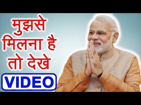 PM Narendra Modi से मिलना है आसान, अपनाएं ये Easy Appointment Tips   वनइंडिया हिन्दी