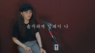 Cover Song | 김나영(Kim Na Young)   솔직하게 말해서 나(To Be Honest) 커버 | By Hon_D 혼디