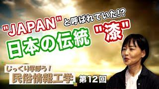 第12回 かつて「JAPAN」と呼ばれていた!日本の伝統「漆」