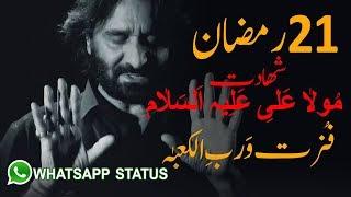 shahadat mola ali as 21 ramzan new whatsapp status nadeem