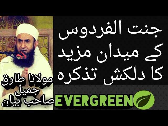 جنت الفردوس کا میدان مزید اور الله کی نعمتیں | مولانا طارق جمیل