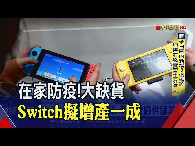 Switch傳今年增產1成帶旺臺廠供鏈業績 - 影音 - 非凡新聞 - USTV 非凡電視臺
