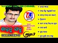 BEST OF SANTANU SAHU    COLLECTION-03    OLD SAMBALPURI MP3   JUKEBOX