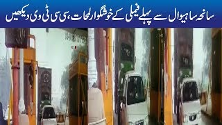 Sahiwal Car CCTV Footage Before Incident