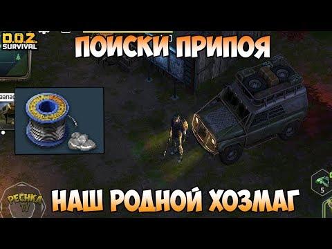 СТАНОК РЕМОНТА И ПРИПОЙ! ХОЗМАГ И ПОИСКИ ПРИПОЙ! ВАМПИР НА ОХОТЕ! - Dawn of Zombies: Survival