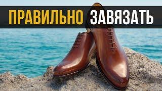 Как выглядит шнуровка туфель изнутри геометрия