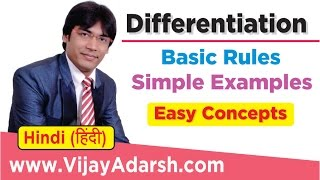 Differentiation – Concepts with Examples  | Class 12 | Stay Learning |CBSE (HINDI | हिंदी)
