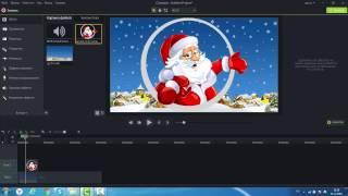Как сделать видеопоздравление С Новым годом в Camtasia Studio 9
