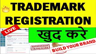 Trademark Registration Process, How to apply for trademark online, Register Trademark online, Brand