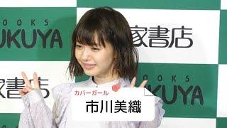 フレッシュレモン市川美織恋愛解禁するも先に期待!!