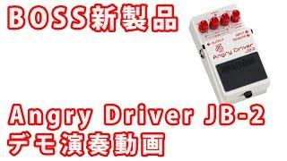 新製品レポBossボス/JB-2AngryDriver山崎淳氏によるデモ演奏
