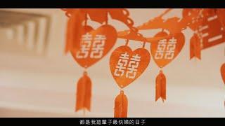 婚錄加樂福團隊作品/台北婚錄推薦/美福飯店儀式/柏清+心怡