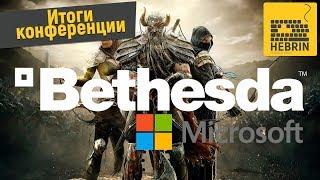 E3 2018 - ИТОГИ  MICROSOFT И BETHESDA