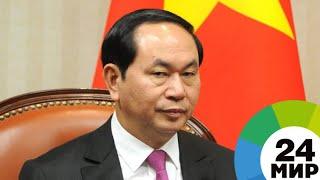Умер президент Вьетнама Чан Дай Куанг - МИР 24