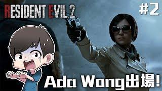 Ada Wong出場! | Resident Evil 2 #2