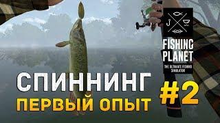 Как оснастить удилище в fishing planet