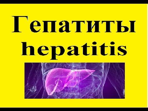 Чита и гепатит