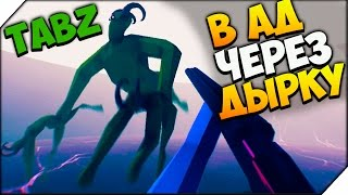 TABZ ➤ В АД ЧЕРЕЗ ДЫРКУ (Totally Accurate Battle Zombielator) # 3