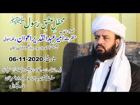 Watch Mehfil-e-Ishq-e-Rasool SAW, Blue world city, Islamabad YouTube Video