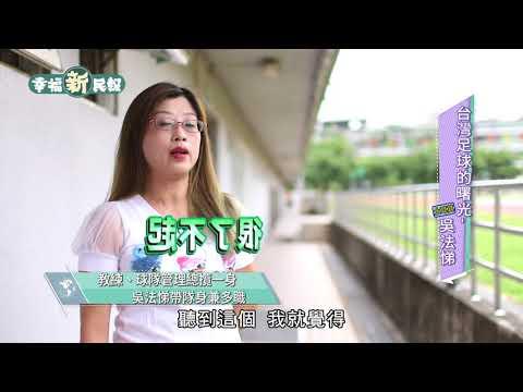 幸福新民報第4季 第9集 吳法悌