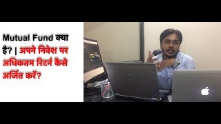 What is mutual fund? | How to earn maximum return on your investment?