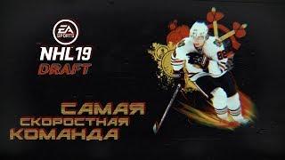 NHL 19 | DRAFT: самая быстрая команда!