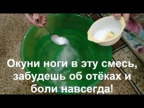 """, title : '""""БОМБА"""" Окуни НОГИ  в эту смесь, забудешь об Отёках и БОЛИ навсегда! helen marynina"""