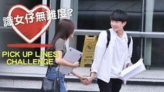 [MiHK] 【突發】識女仔開場白Work唔work? - Pick up lines challenge