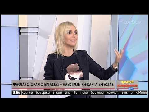 Ψηφιακό ωράριο και ηλεκτρονική κάρτα εργασίας   11/06/2019   ΕΡΤ