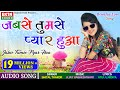 Jabse Tumse Pyar Hua - Shital Thakor || 2017 New Hindi Audio || Bewafaa Love Song