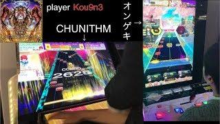 【混沌を超えし我らが神聖なる調律主を讃えよ】CHUNITHM オンゲキ  2機種比較動画 (MASTER 14) AJ+ABFB 手元
