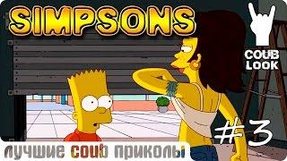 Лучшие coub приколы #3 Simpsons