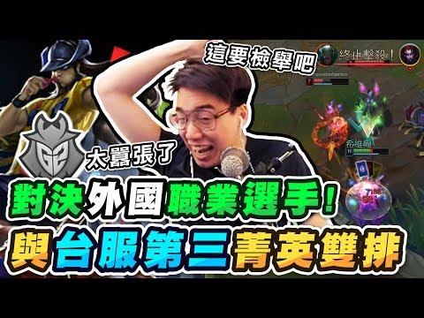 Toyz vs G2現役職業選手全場精華!!