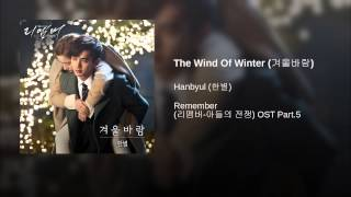 The Wind Of Winter (겨울바람)
