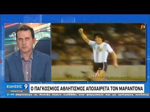 Ντιέγκο Μαραντόνα   Έφυγε σε ηλικία 60 ετών ο θρύλος του ποδοσφαίρου   25/11/2020   ΕΡΤ
