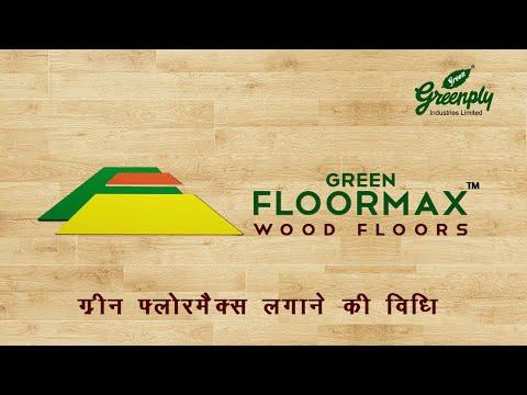 Green Floormax flooring Installation Process in Hindi