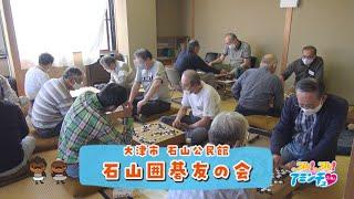 楽しく棋力の向上を目指そう!「石山囲碁友の会」大津市 石山公民館