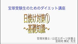 宝塚受験生のダイエット講座〜日焼け対策①基礎知識〜のサムネイル