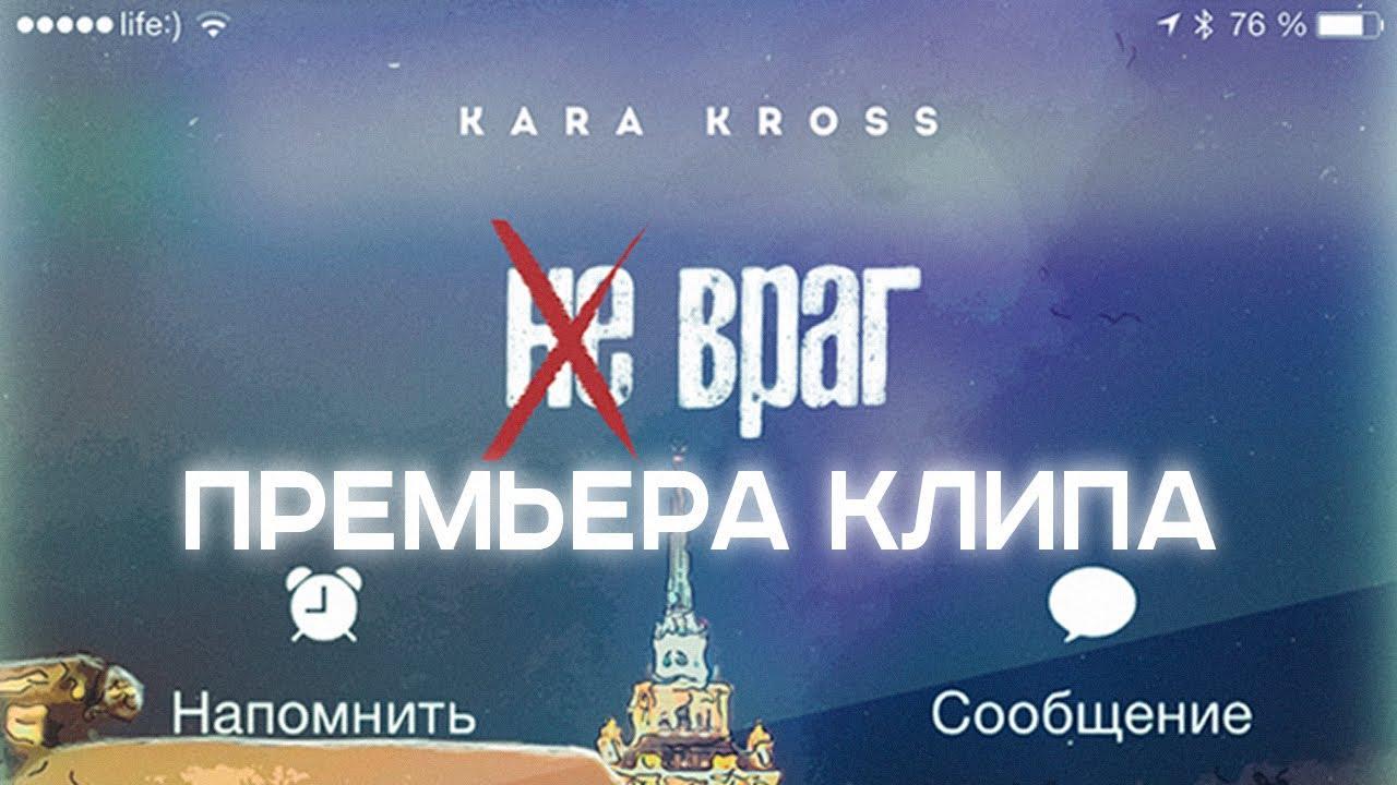 Kara Kross — Не враг