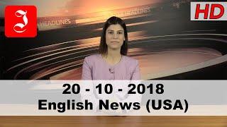 News English USA 20th Oct 2018